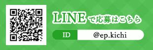LINEでご応募はこちら